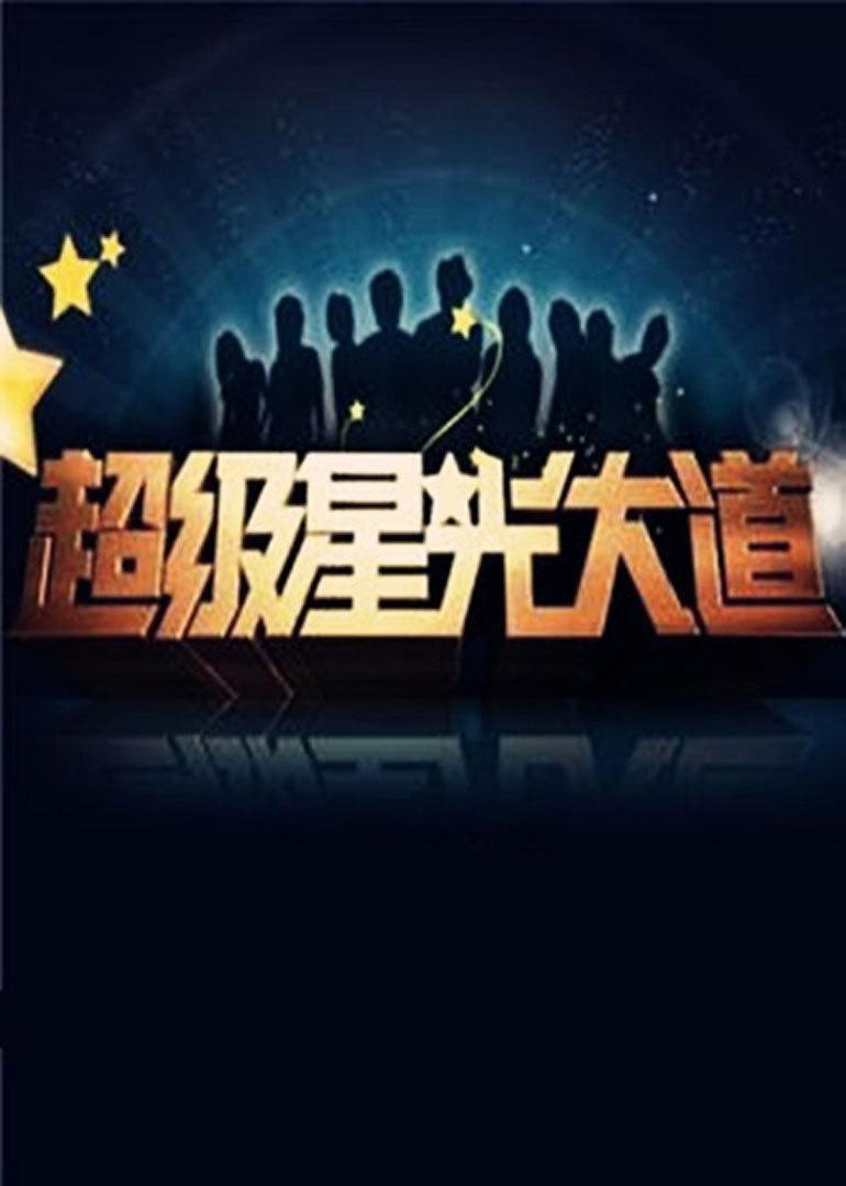 超级星光大道 第一届one million star season 1电视剧