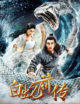 白蛇前传-电影-腾讯视频