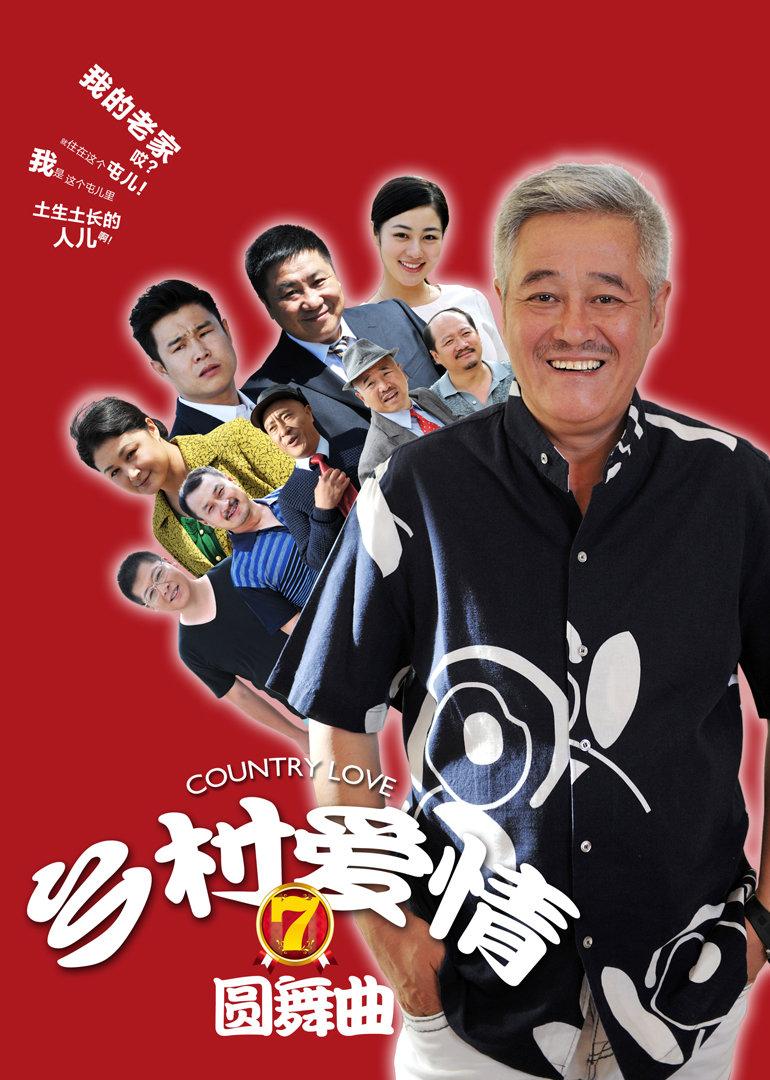乡村爱情7:圆舞曲