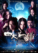 四大名捕 (The Four) 05
