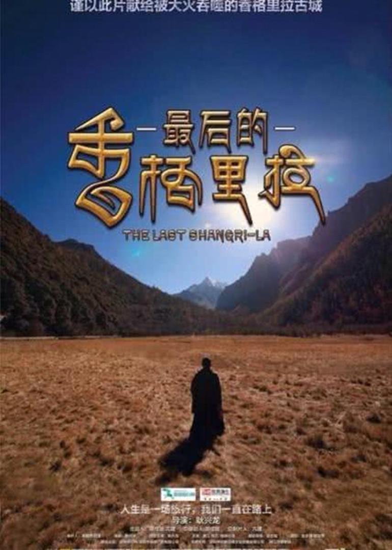 导演: 耿兴龙 主演: 耿兴龙 曹江 格刀 简介: 《最后的香格里拉》拍摄