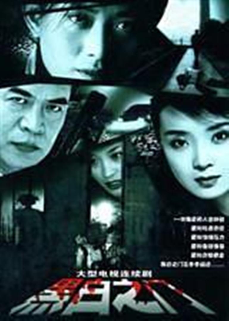 黑白之门(全21集)
