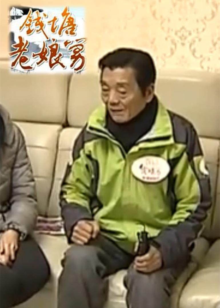 钱塘老娘舅+