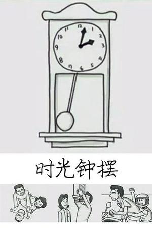 电磁钟摆电路图