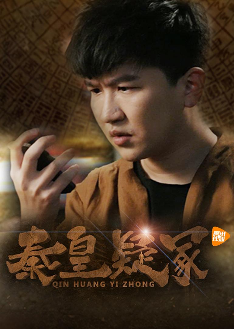 秦皇疑冢_电影_高清1080p在线观看_腾讯视频电影相关好看青春图片