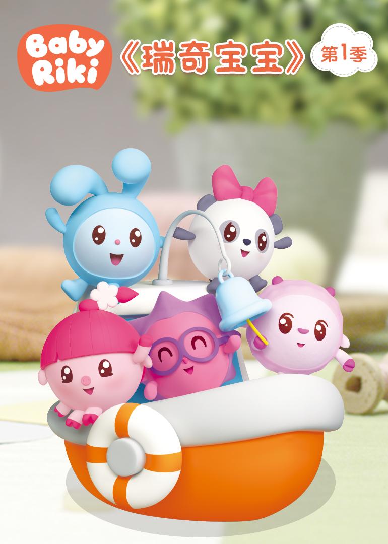 《瑞奇宝宝》中有五位可爱的小主人公,他们的原型来自于孩子们熟悉