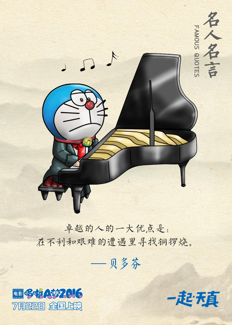 (新)哆啦A梦