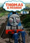 托马斯和他的朋友们第七季