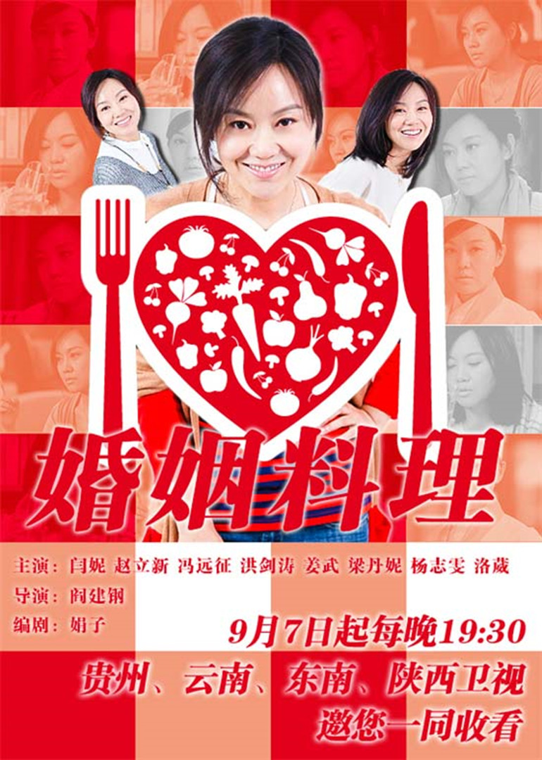 大陆剧 婚姻料理 共30集