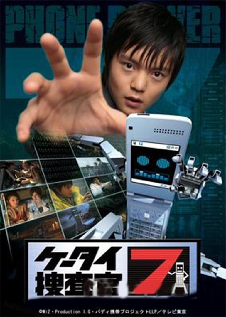 8 别 名:ケータイ捜査官7 手机搜查官 7 地 区:日本 语 言:日语 总
