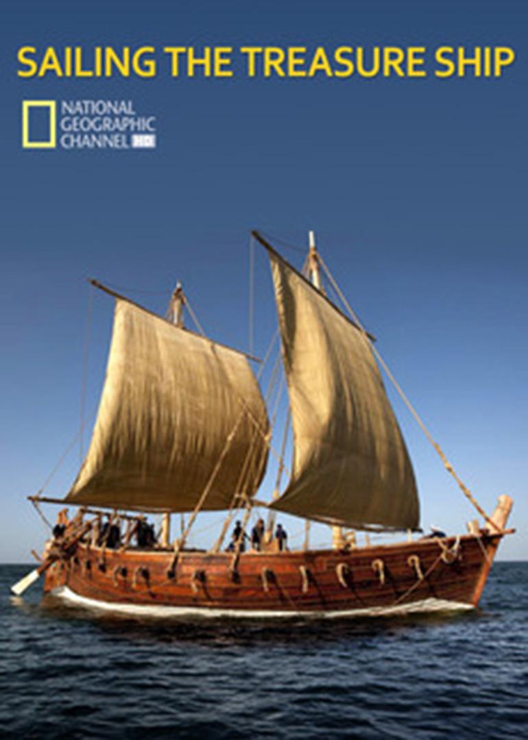 宝藏船扬帆起航