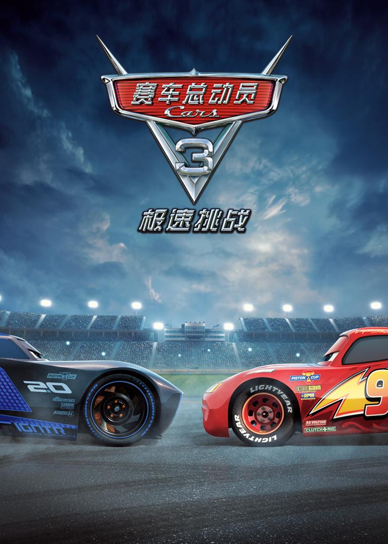 3 Cars 3