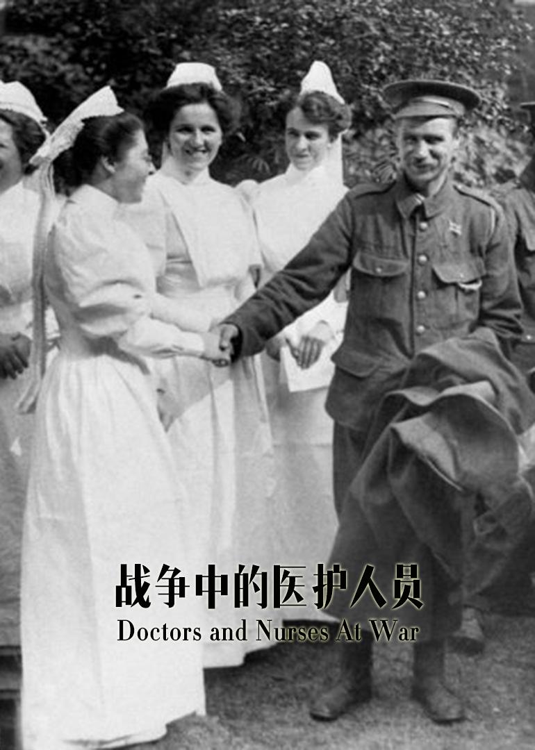 战争中的医护人员