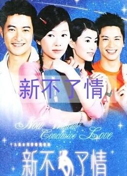 新不了情2002-电视剧-腾讯视频必胜圆韩剧图片