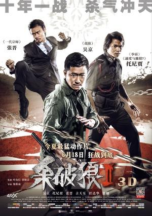 2015年动作《杀破狼2之杀无赦》HD国语中字