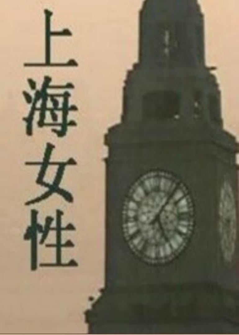 上海女性--电视剧
