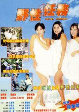 宠物情人2003