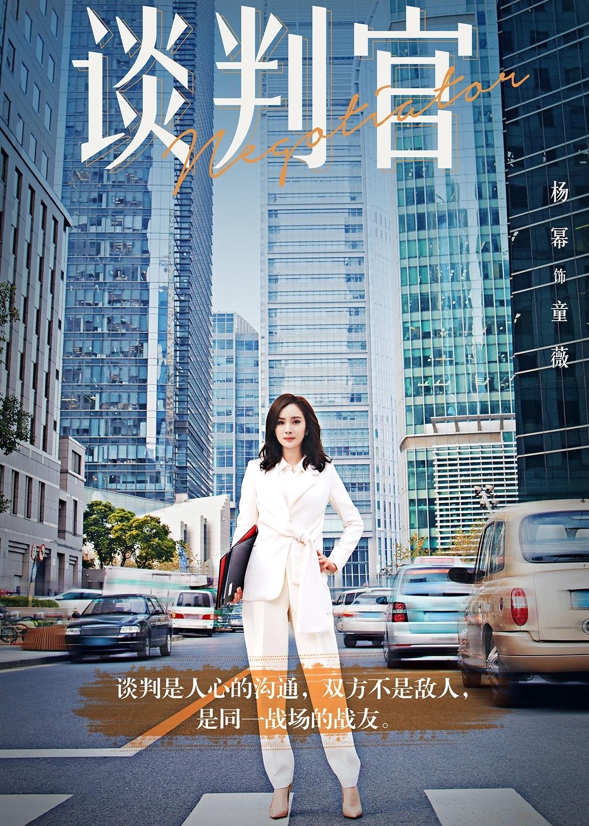 谈判官[DVD版]