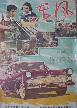 《东风》电影高清在线观看