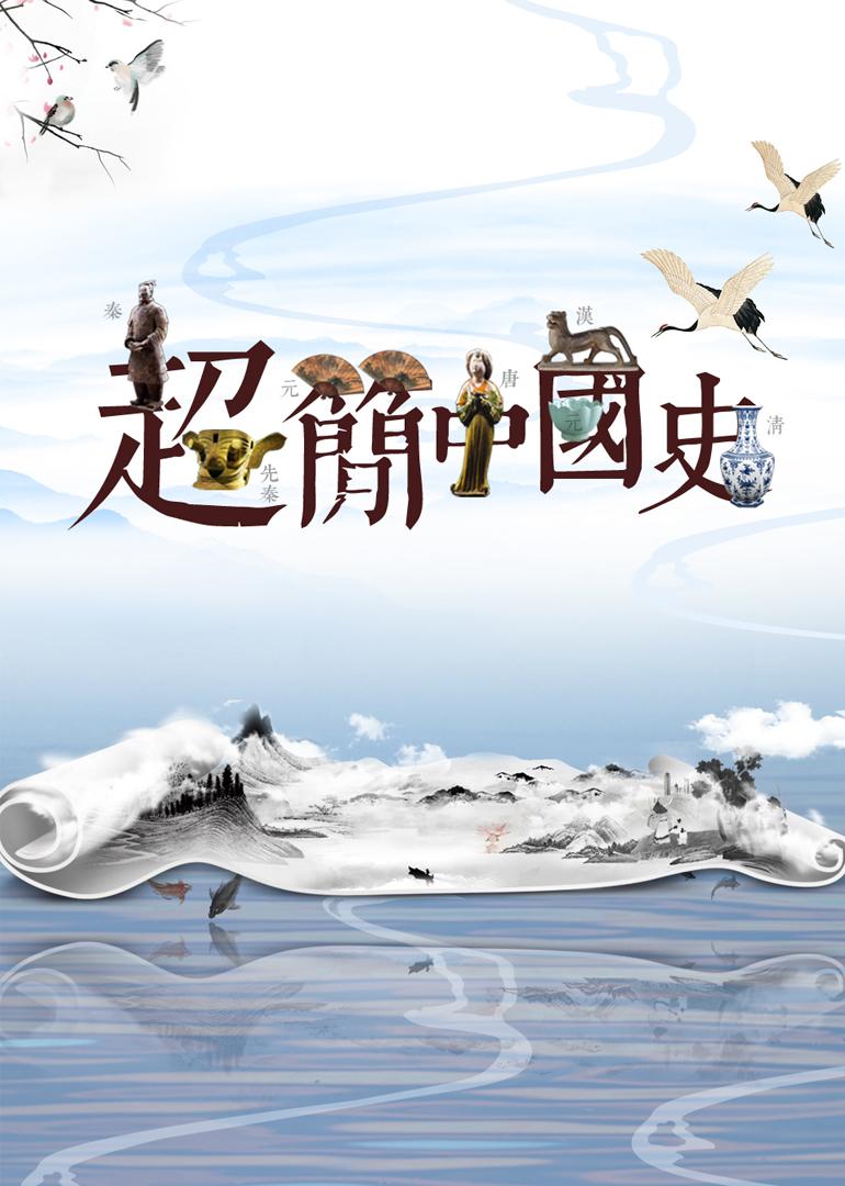 超简中国史-100秒内领会历史