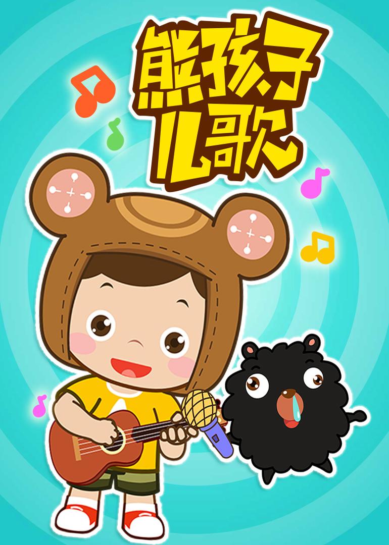 熊孩子儿歌》歌词亲切生动,饶有童趣,曲调活泼甜嫩,曲式浅简,节奏欢快