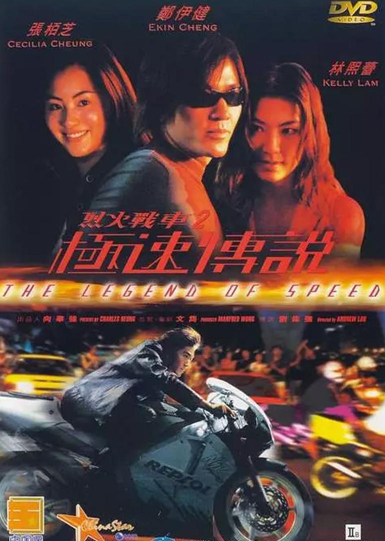 烈火战车2:极速传说[国语版]