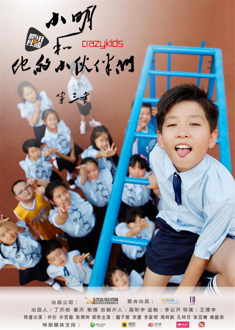 小明和他的小伙伴们第三季