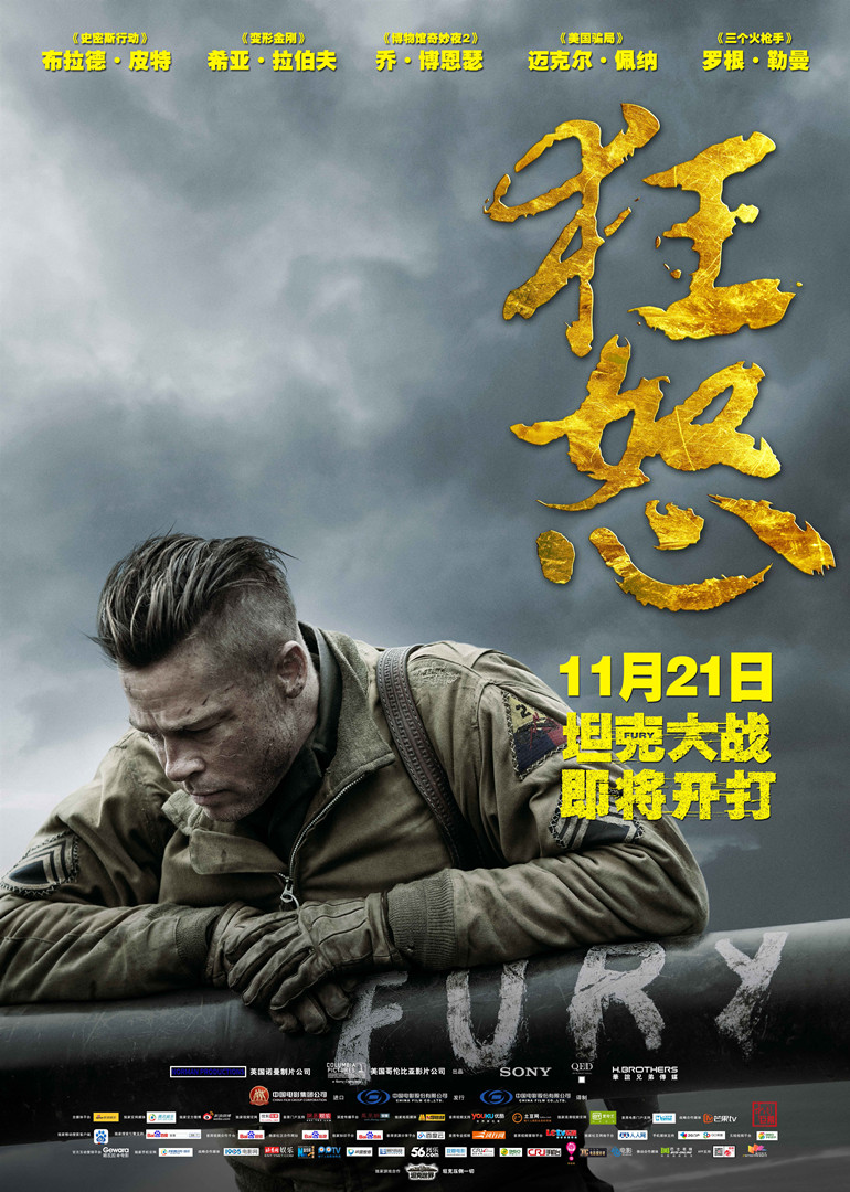 狂怒_狂怒_电影_高清1080p在线观看_腾讯视频