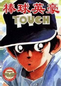 棒球英豪OVA在那之后的你