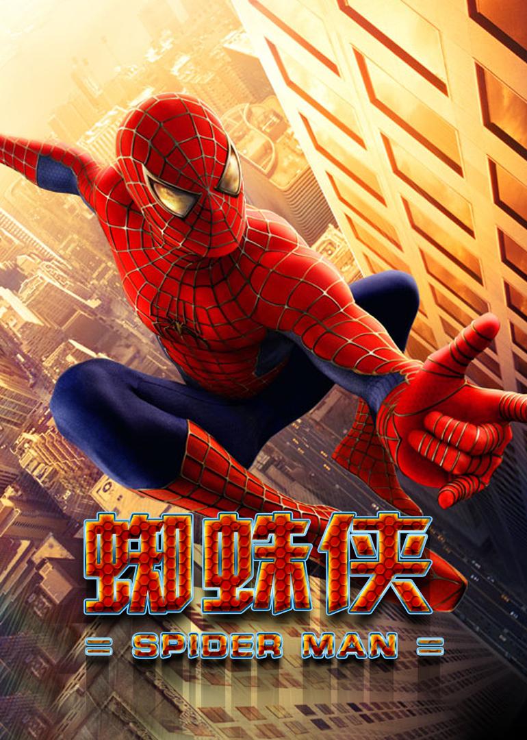 蜘蛛侠1在线播放