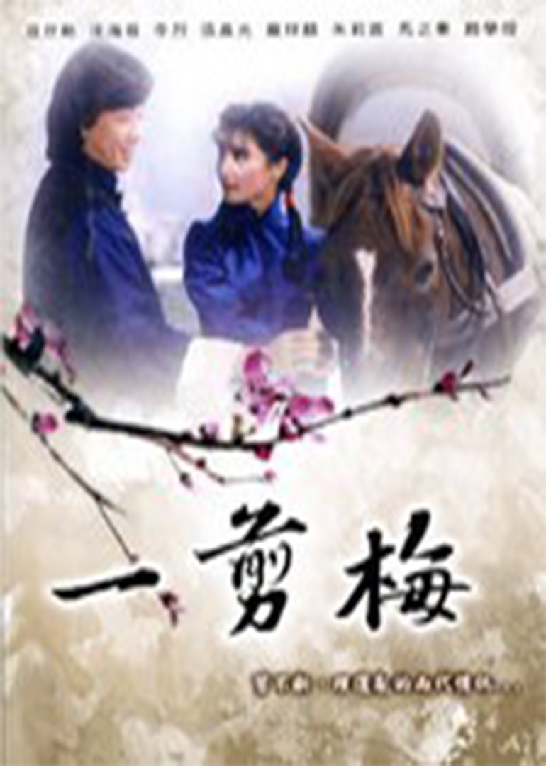 一剪梅(1984经典版)