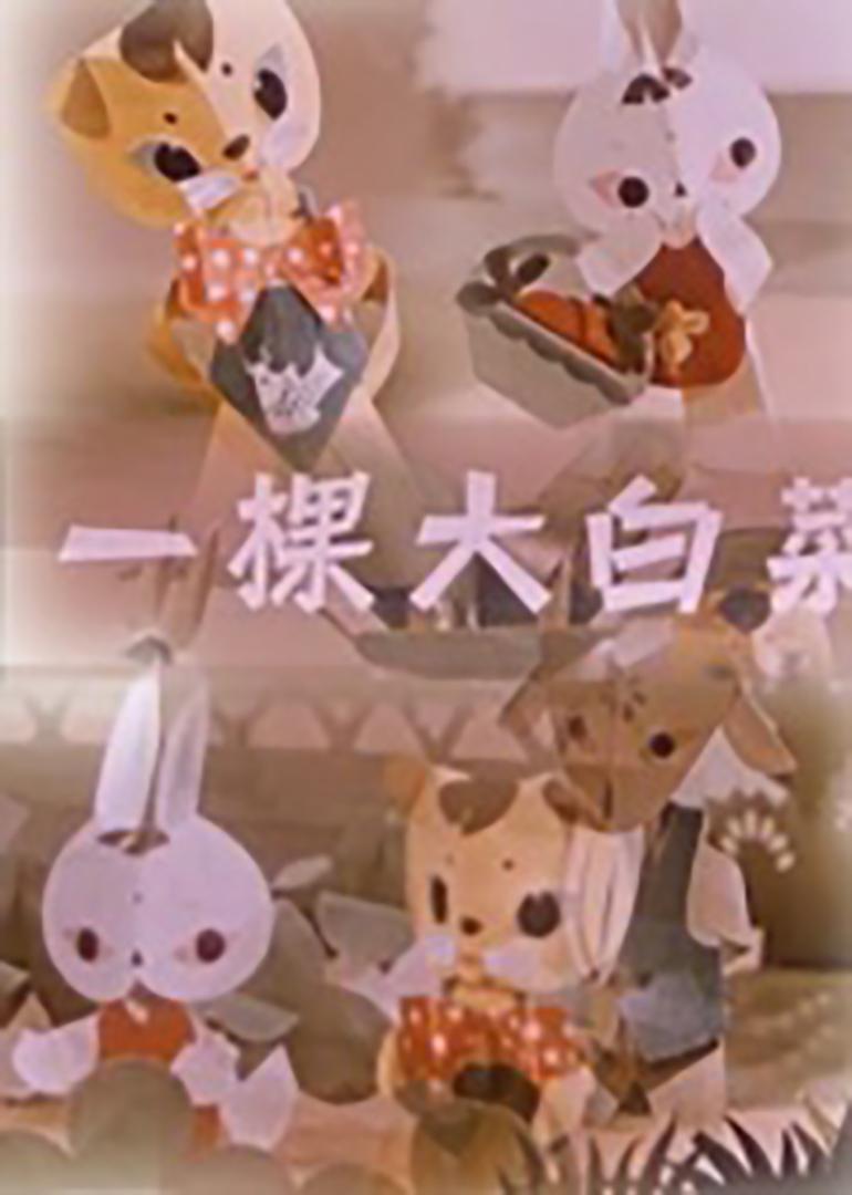 动漫 简 介:阳光明媚的一天,小兔子提着装满胡萝卜的篮子在森林里一