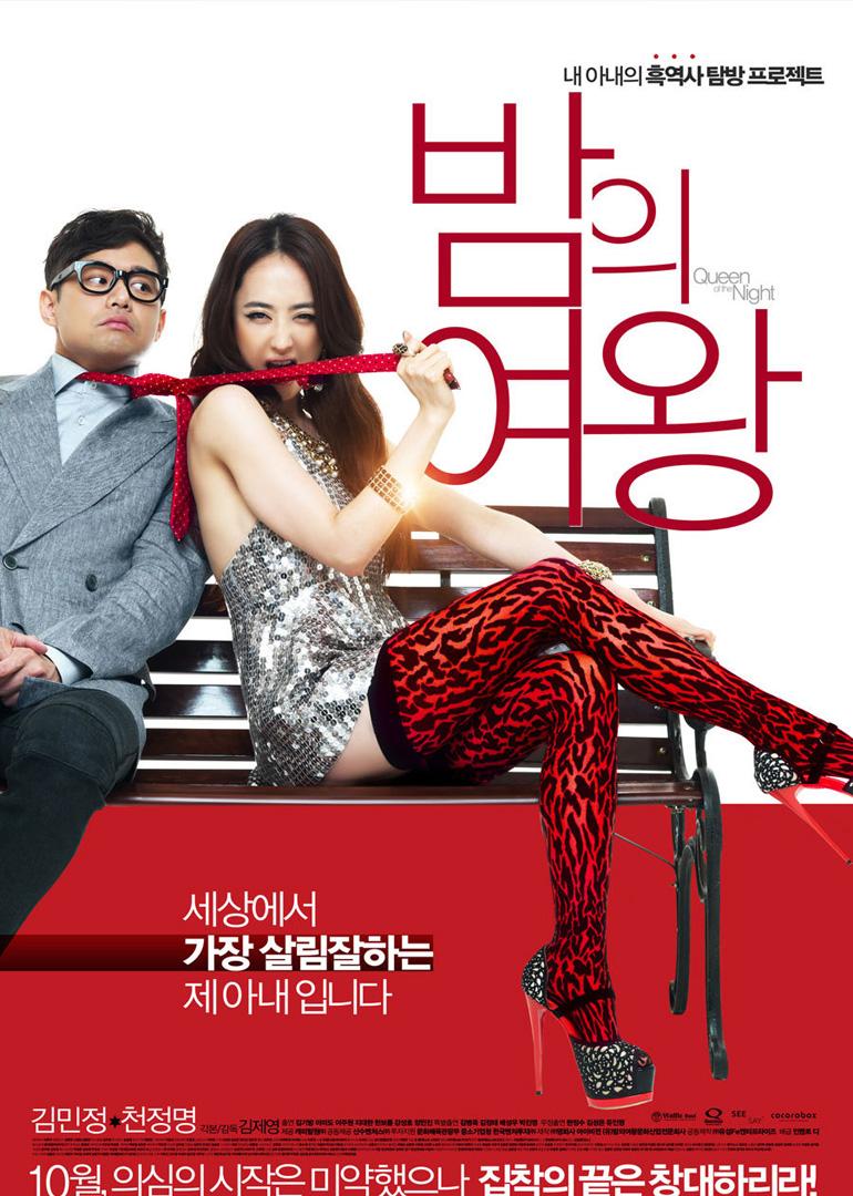 《夜之女王》韩国预告片