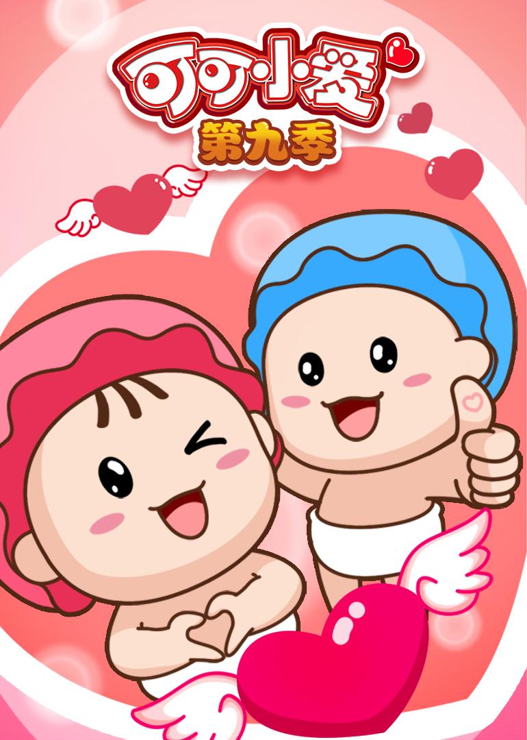 简介:《可可小爱》以温馨童趣,活泼可爱的动漫宝贝可可小爱一家来