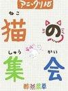 15名动画人 日语