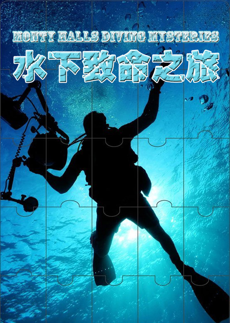 朗思文化 水下致命之旅第4集:遗失的军火和宝藏