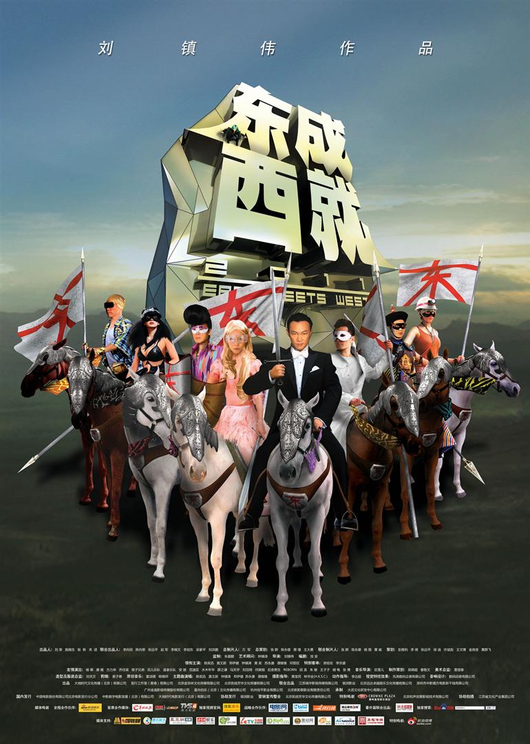 东成西就2011 - 高清在线观看- 腾讯视频