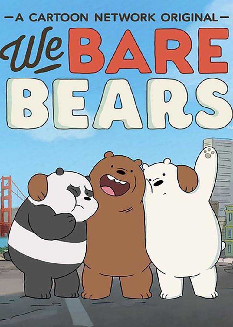 咱们裸熊 第一季 合集