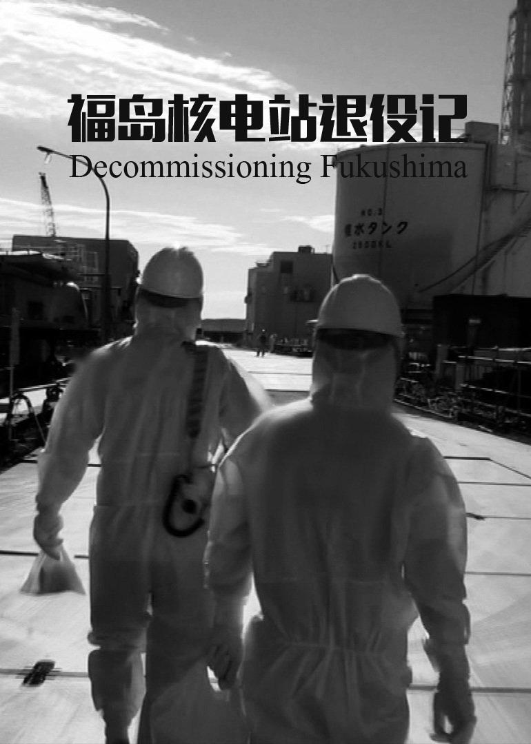福岛核电站退役记