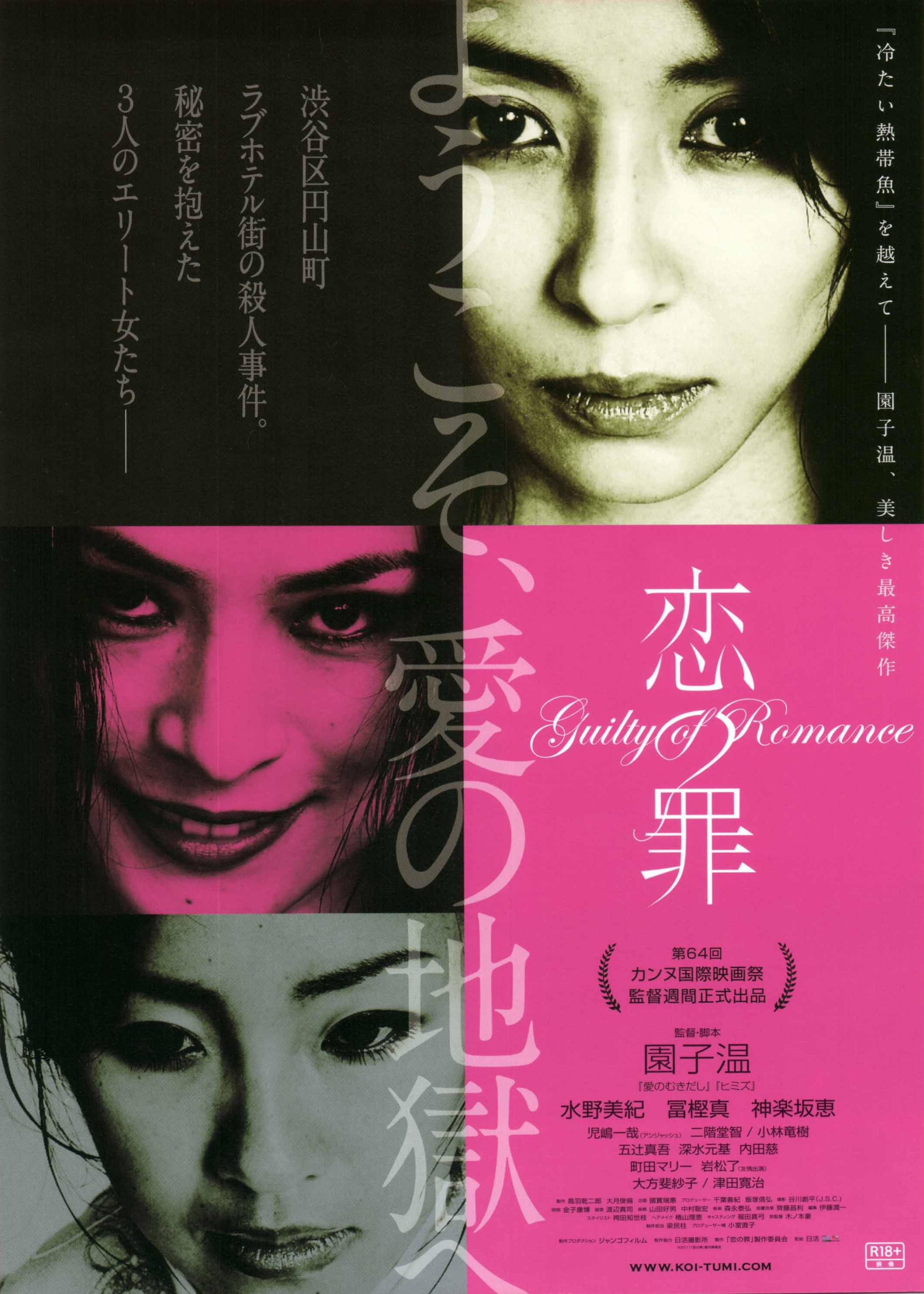恋之罪电影完整版144 恋之罪电影完整版144组图
