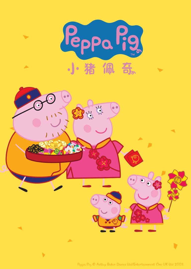 小猪佩奇粤语版