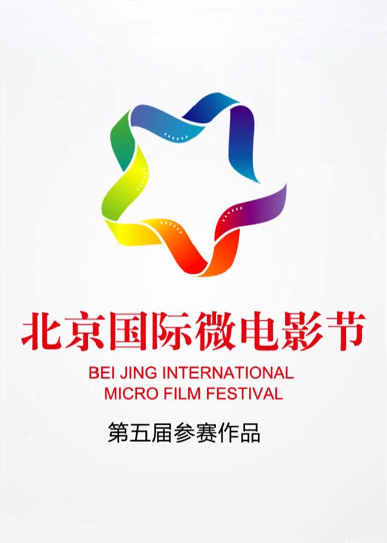 2015北京国际微电影节参赛作品展映图片