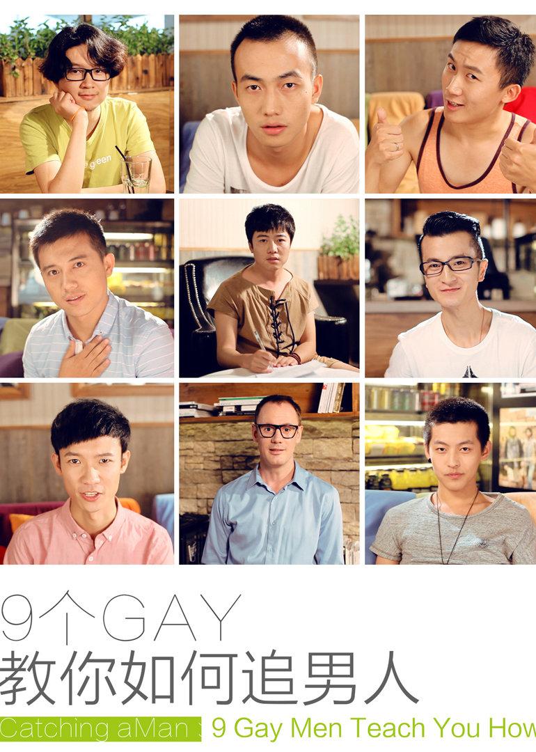 9涓�GAY
