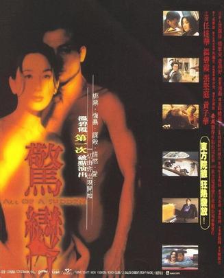 1996爱情,犯罪,剧情,惊悚惊变 天堂电影下载