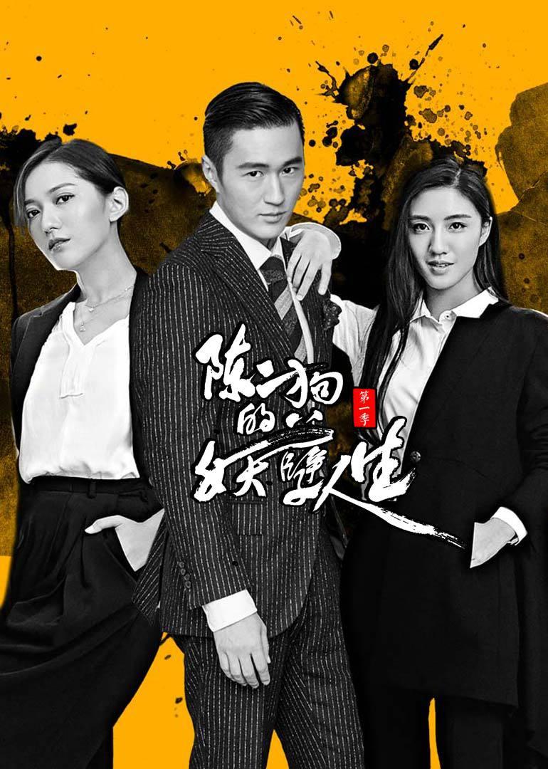 陈二狗的妖孽人生 第一季(国产剧)