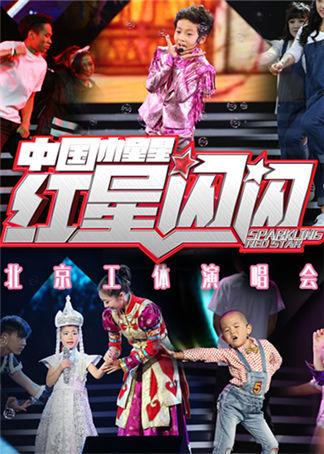 2015中国小童星北京工体演唱会