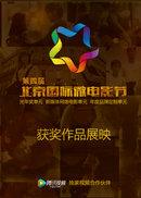 2014北京国际微获奖展映
