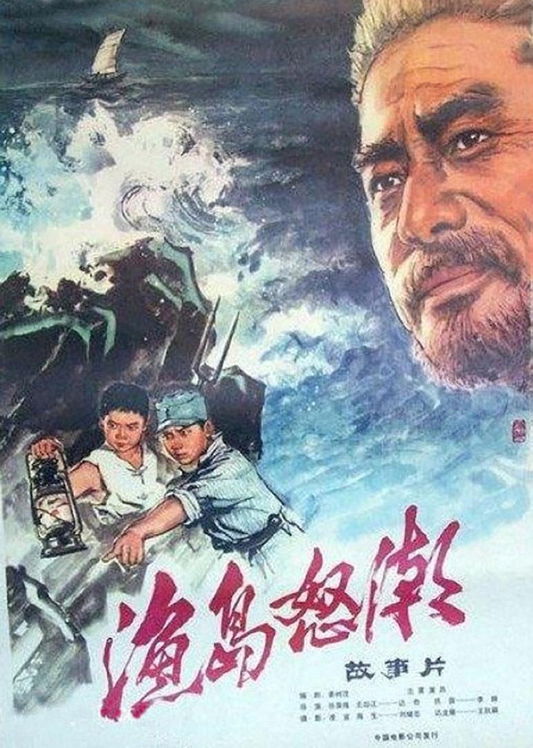 渔岛怒潮_电影_高清1080p在线观看_腾讯视频