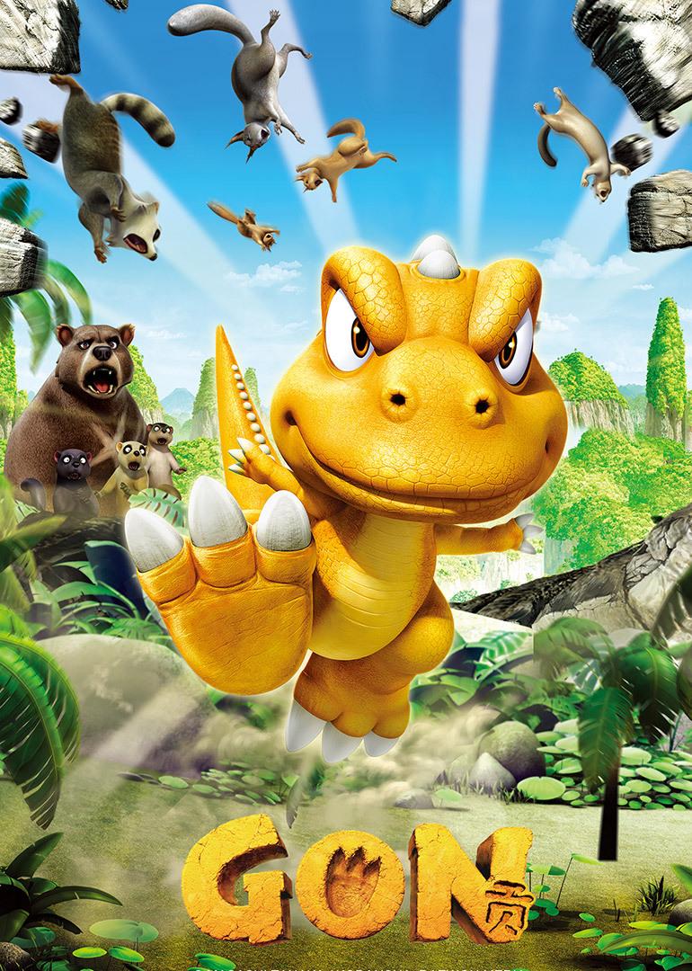 阿贡 简介:动画片《阿贡》的主角是一只既可爱又厉害,长相好似恐龙幼