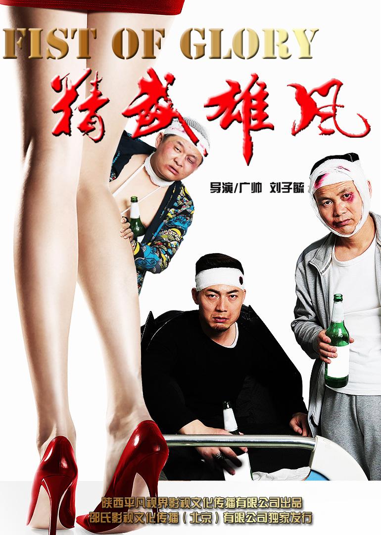 网络大电影《精武雄风》免费版